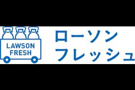 ローソンフレッシュ