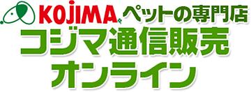 ペットの専門店コジマ オンライン